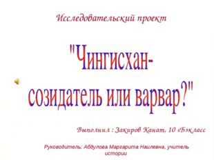 Исследовательский проект Выполнил : Закиров Канат, 10 «Б»класс Руководитель: