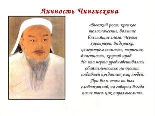 Личность Чингисхана «Высокий рост, крепкое телосложение, большие блестящие гл