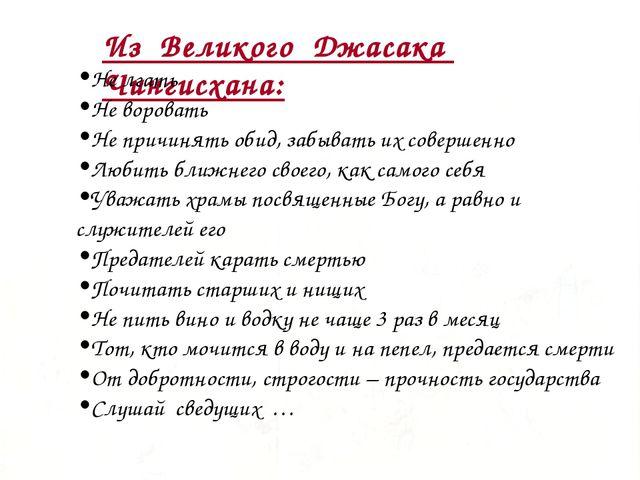 Из Великого Джасака Чингисхана: Не лгать Не воровать Не причинять обид, забыв...