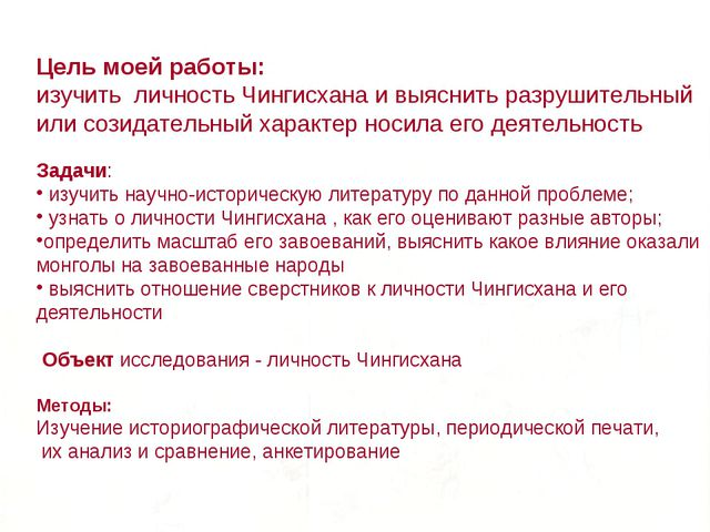 Цель моей работы: изучить личность Чингисхана и выяснить разрушительный или с...