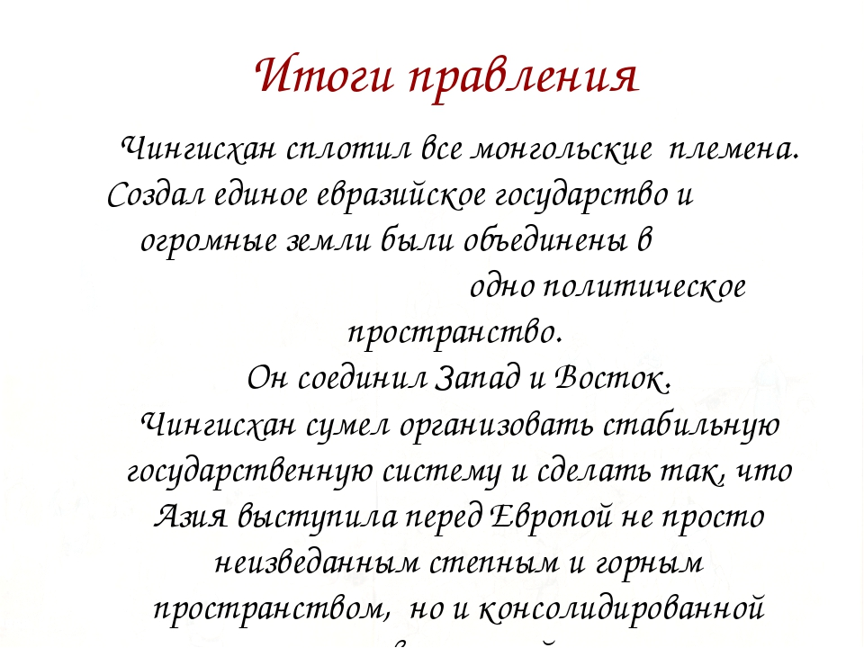 Итоги правления Чингисхан сплотил все монгольские племена. Создал единое евра...