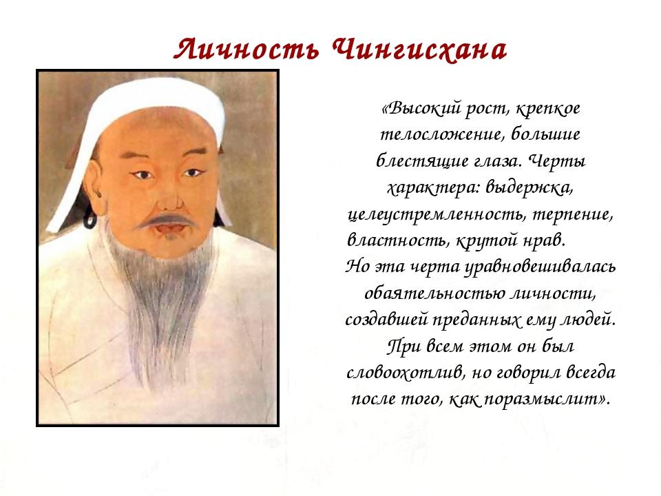 Личность Чингисхана «Высокий рост, крепкое телосложение, большие блестящие гл...
