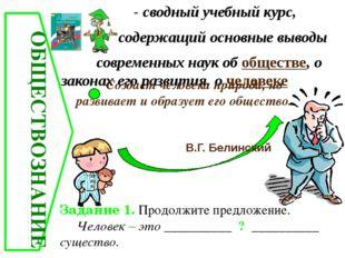 - сводный учебный курс, содержащий основные выводы современных наук об общес