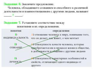Задание 6. Закончите предложение. Человека, обладающего сознанием и способног