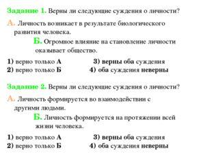 Задание 1. Верны ли следующие суждения о личности? А. Личность возникает в ре
