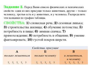 Задание 2. Перед Вами список физических и психических свойств: одни из них пр