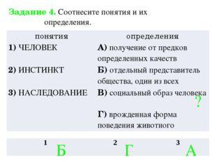 Задание 4. Соотнесите понятия и их определения. ? Б Г А понятия определения 1