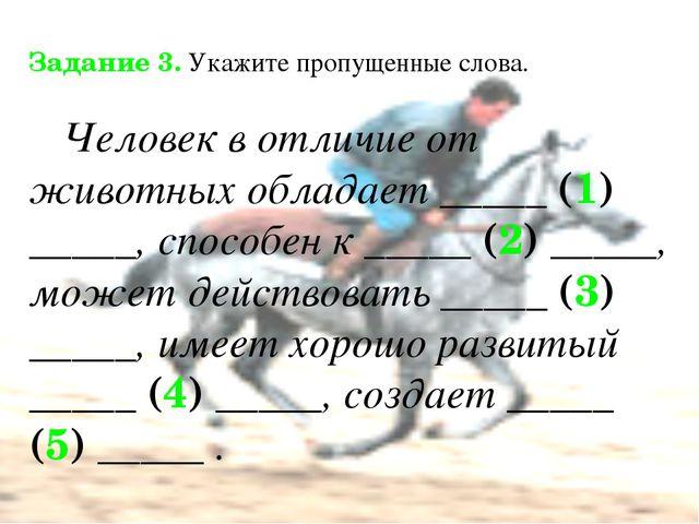 Задание 3. Укажите пропущенные слова. Человек в отличие от животных обладает...