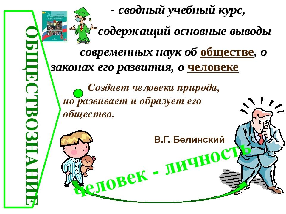 - сводный учебный курс, содержащий основные выводы современных наук об общес...