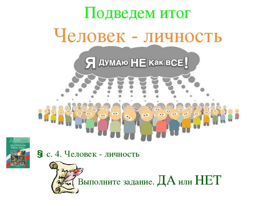 Подведем итог Человек - личность 1 с. 4. Человек - личность § Выполните задан...
