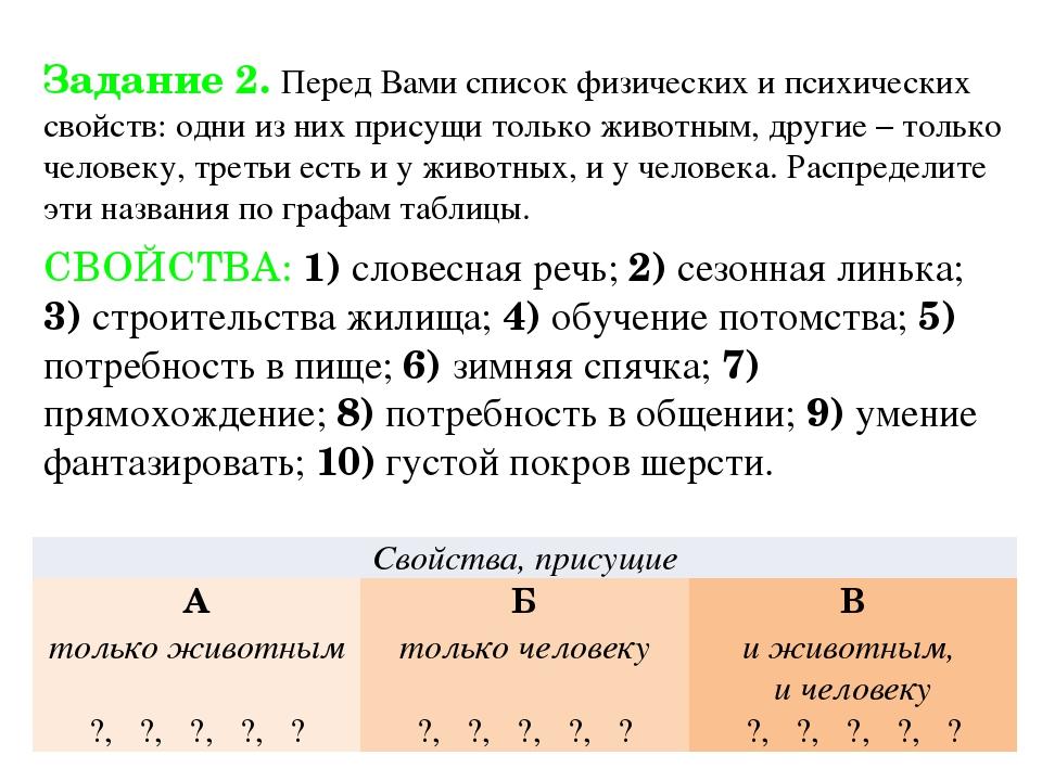 Задание 2. Перед Вами список физических и психических свойств: одни из них пр...