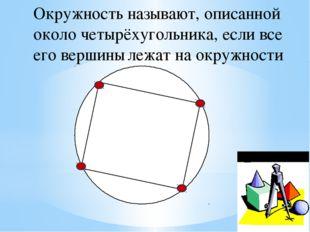Окружность называют, описанной около четырёхугольника, если все его вершины л