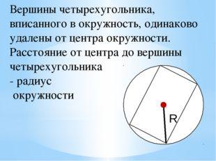 Вершины четырехугольника, вписанного в окружность, одинаково удалены от центр