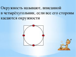 Окружность называют, вписанной в четырёхугольник, если все его стороны касают
