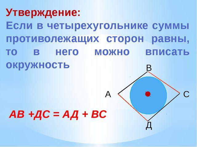 Утверждение: Если в четырехугольнике суммы противолежащих сторон равны, то в...