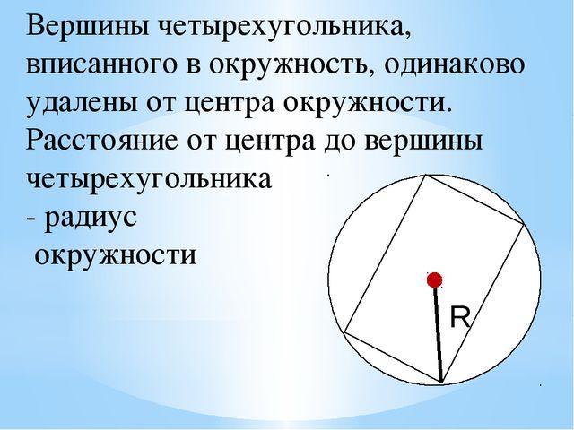 Вершины четырехугольника, вписанного в окружность, одинаково удалены от центр...
