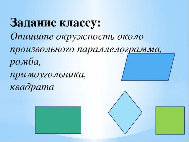 Задание классу: Опишите окружность около произвольного параллелограмма, ромба...