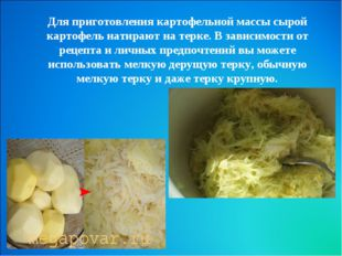 Для приготовления картофельной массы сырой картофель натирают на терке. В за