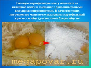 Готовую картофельную массу отожмите от излишков влаги и смешайте с дополните