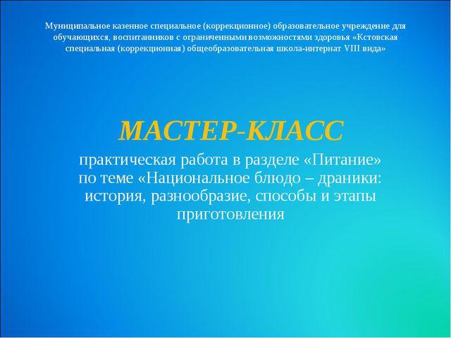 Муниципальное казенное специальное (коррекционное) образовательное учреждение...