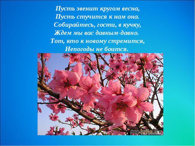 Пусть звенит кругом весна, Пусть стучится к нам она. Собирайтесь, гости, в ку...