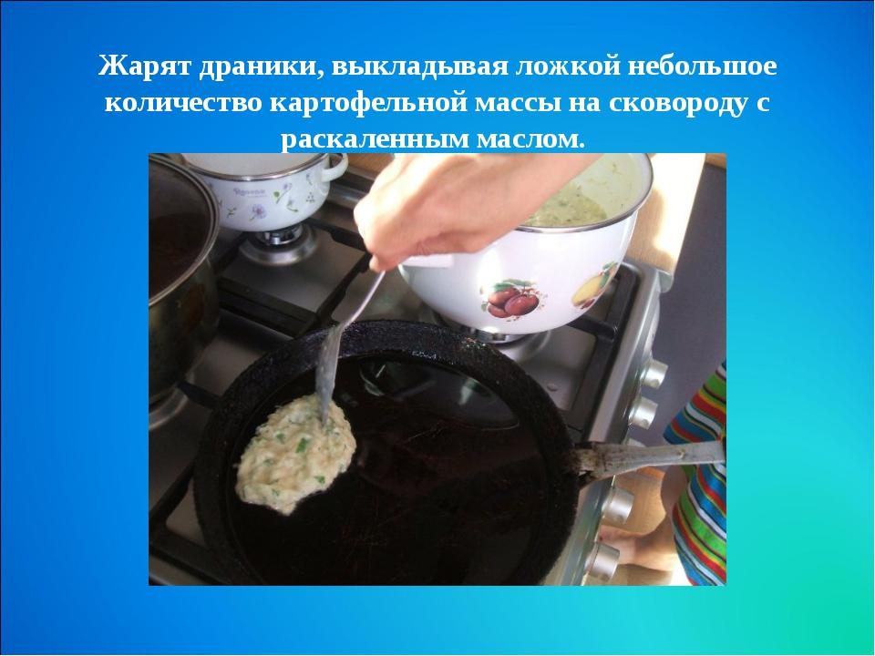 Жарят драники, выкладывая ложкой небольшое количество картофельной массы на...