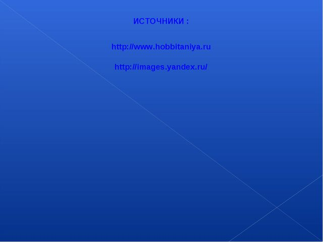 ИСТОЧНИКИ : http://www.hobbitaniya.ru http://images.yandex.ru/