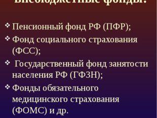 Социальные внебюджетные фонды: Пенсионный фонд РФ (ПФР); Фонд социального стр