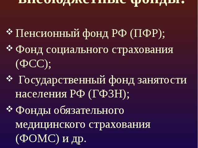 Социальные внебюджетные фонды: Пенсионный фонд РФ (ПФР); Фонд социального стр...
