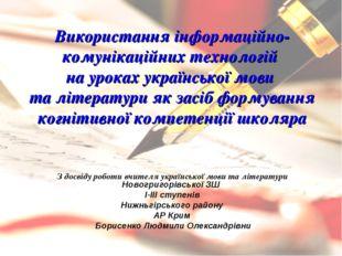 Використання інформаційно-комунікаційних технологій на уроках української мов