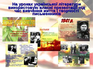 На уроках української літератури використовую власні презентації під час вивч