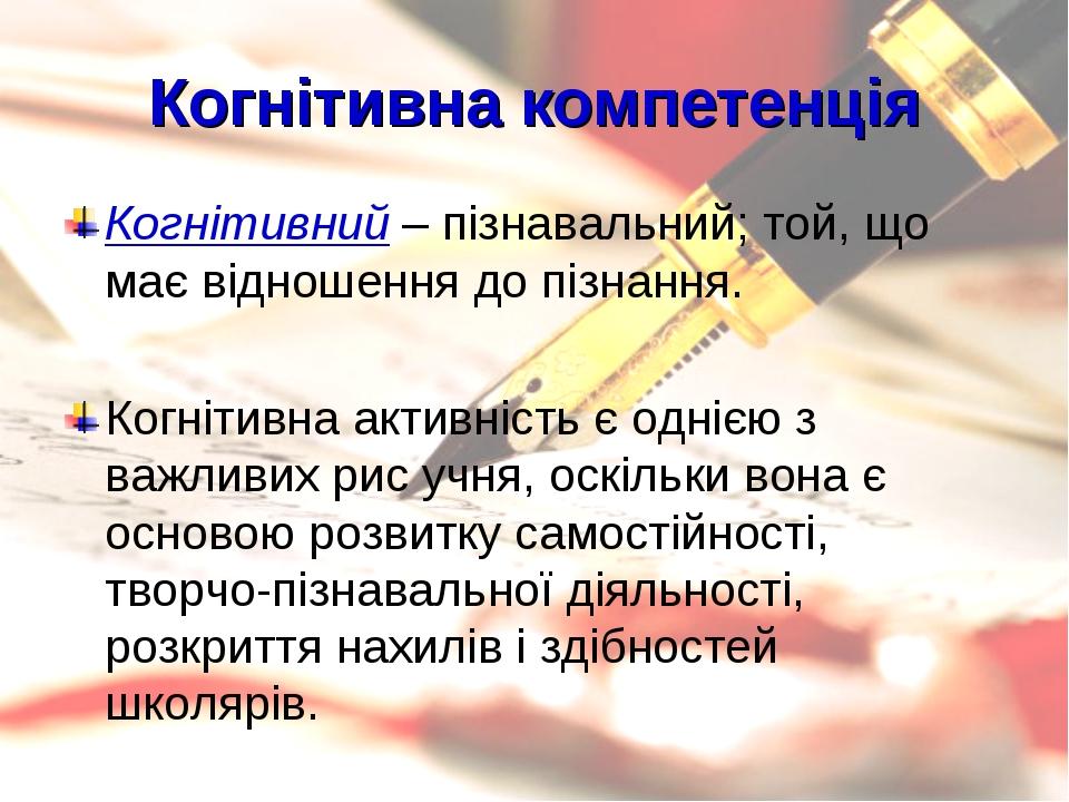 Когнітивна компетенція Когнітивний – пізнавальний; той, що має відношення до...