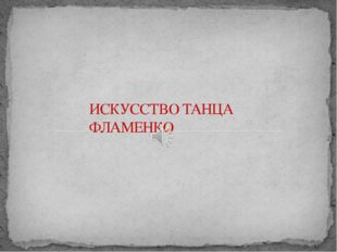 ИСКУССТВО ТАНЦА ФЛАМЕНКО