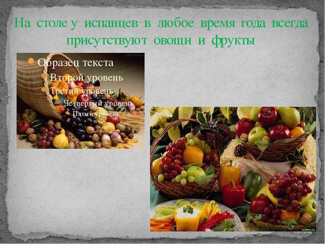 На столе у испанцев в любое время года всегда присутствуют овощи и фрукты