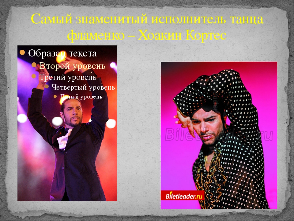 Самый знаменитый исполнитель танца фламенко – Хоакин Кортес