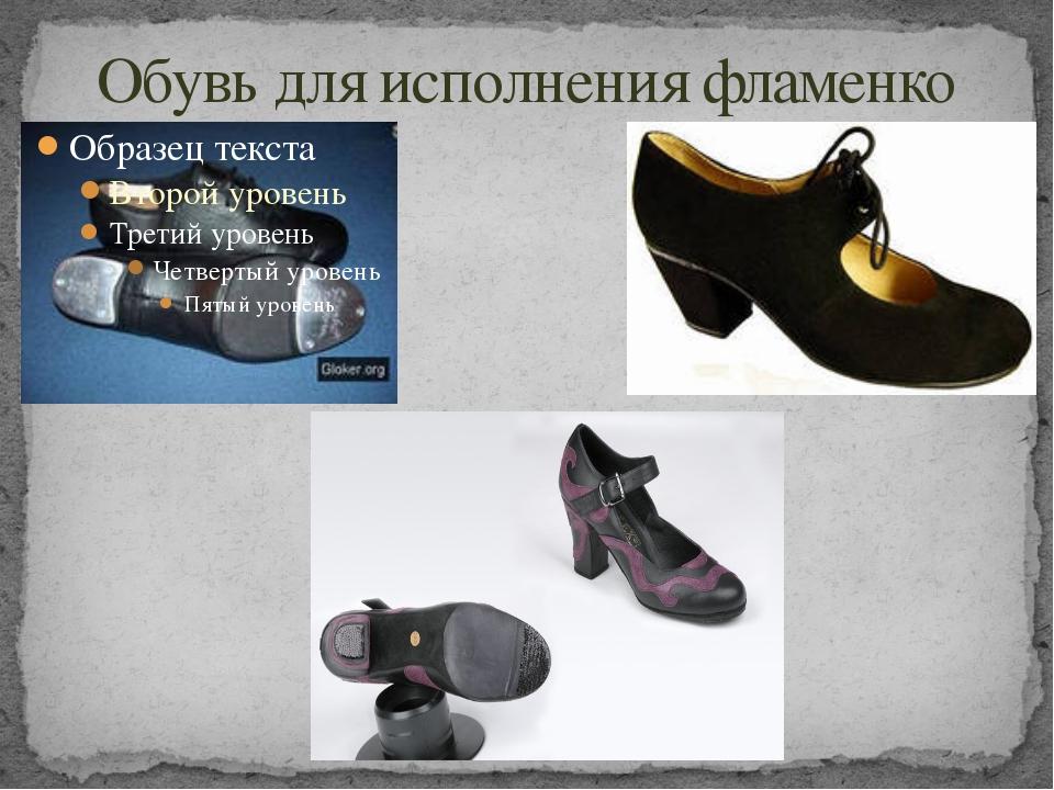 Обувь для исполнения фламенко