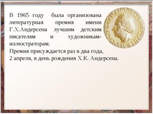 В 1965 году была организована литературная премия имени Г.Х.Андерсена лучшим