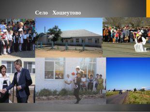 Село Хошеутово