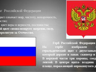Флаг Российской Федерации Герб Российской Федерации На гербе изображен красны