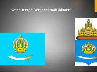 Флаг и герб Астраханской области