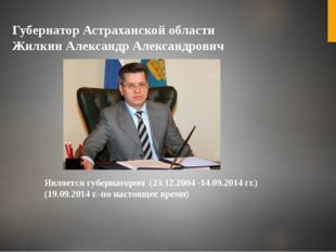 Губернатор Астраханской области Жилкин Александр Александрович Является губер