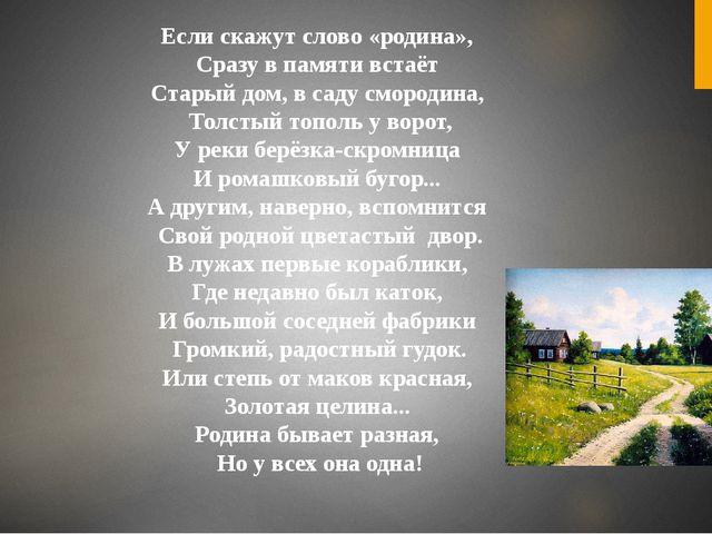 Если скажут слово «родина», Сразу в памяти встаёт Старый дом, в саду сморо...