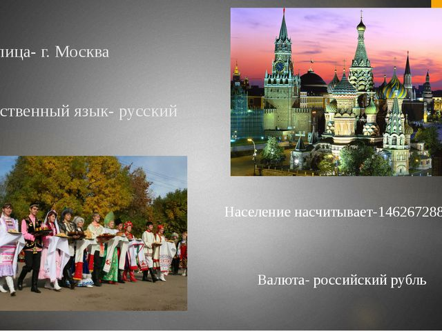 Столица- г. Москва Государственный язык- русский Население насчитывает-146267...