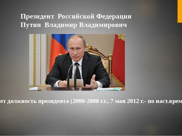 Президент Российской Федерации Путин Владимир Владимирович Занимает должность...