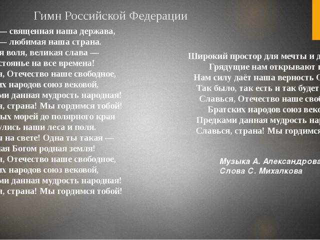 Гимн Российской Федерации  Широкий простор для мечты и для жизни Грядущие н...
