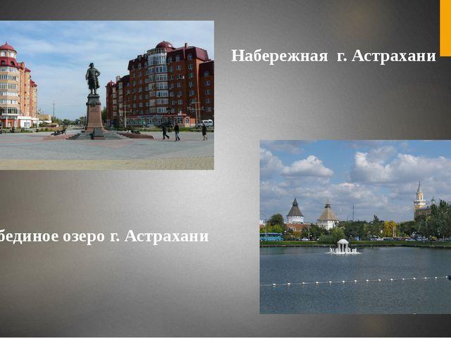 Набережная г. Астрахани Лебединое озеро г. Астрахани