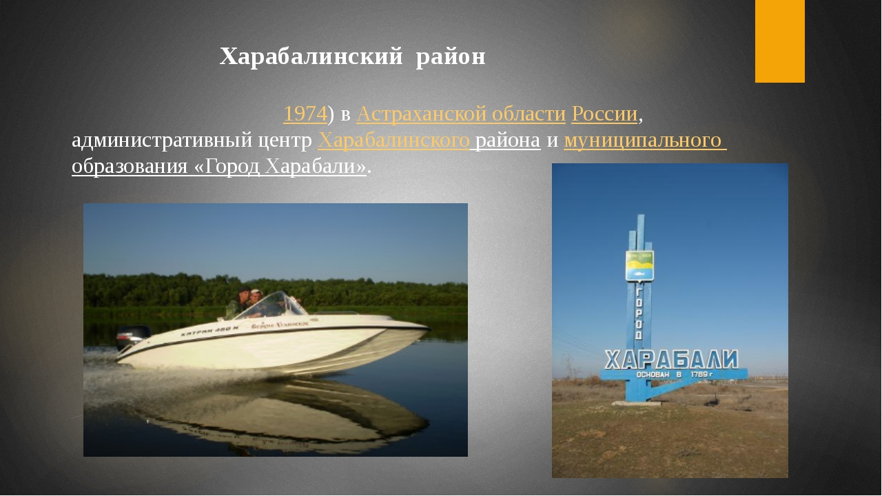Харабали́— город (с1974) вАстраханской областиРоссии, административный ц...