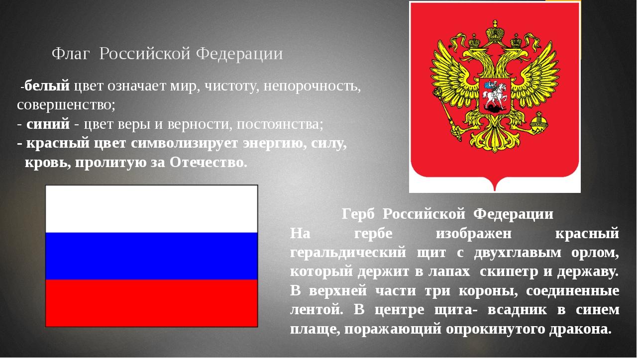 Флаг Российской Федерации Герб Российской Федерации На гербе изображен красны...