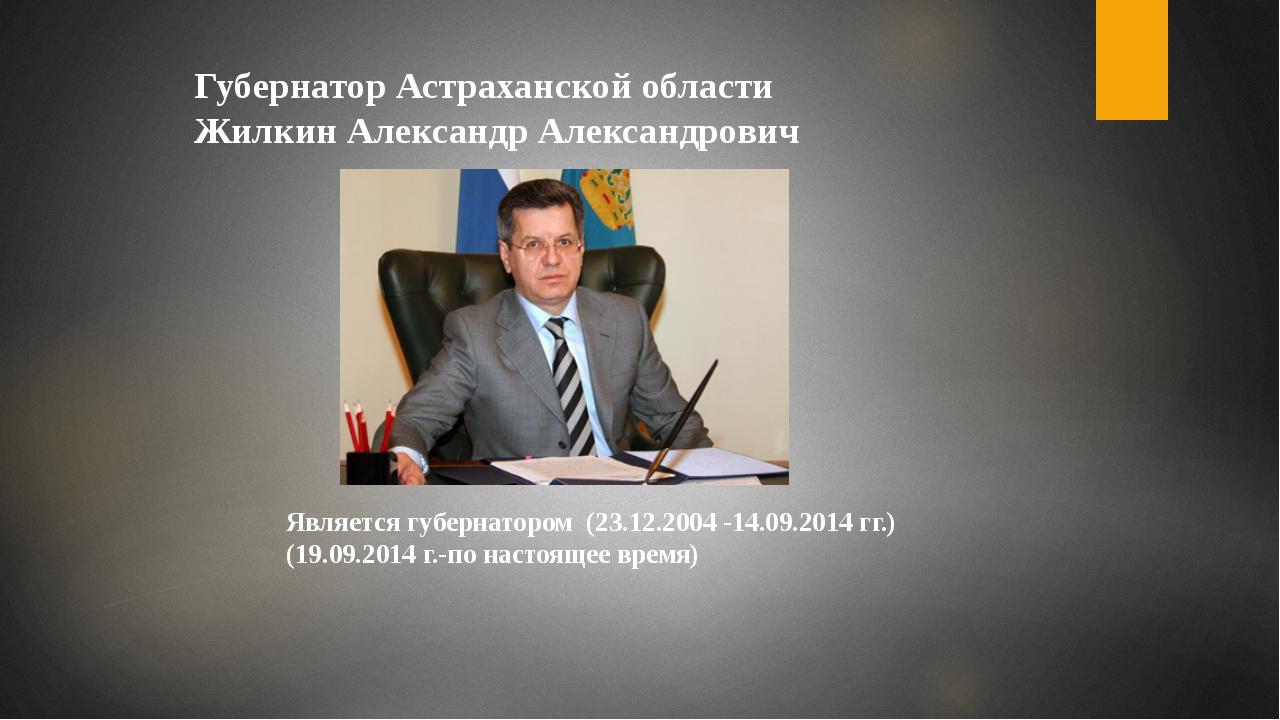 Губернатор Астраханской области Жилкин Александр Александрович Является губер...