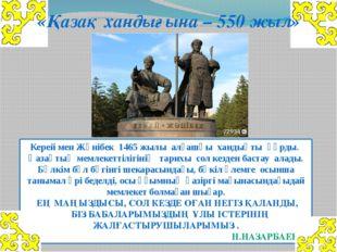 Керей мен Жәнібек 1465 жылы алғашқы хандықты құрды. Қазақтың мемлекеттілігіні